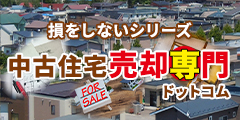 損をしないシリーズ 中古住宅売却専門ドットコム